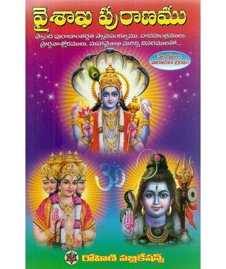 Sampurna Vaisakha Puranamu
