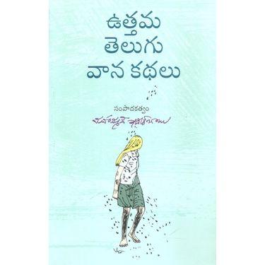 Uttama Telugu Vaana Kadhalu