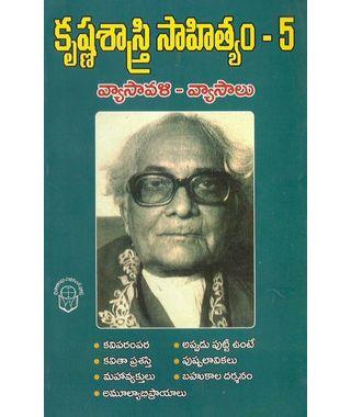 Krishnasastri Sahityam- 5(Vyasavali- Vyasalu)