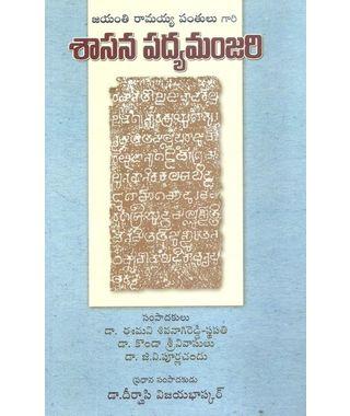 Sasana Padyamanjari