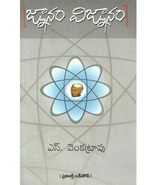 Gnanam Vignanam