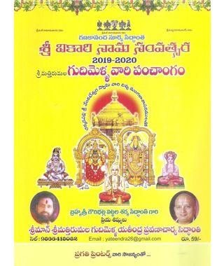 Sri Vikari Nama Samvatsara Panchangamu (2019- 2020)