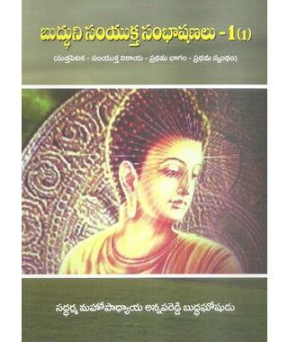Buddhuni Samyuktha Sambhashanalu Book Set
