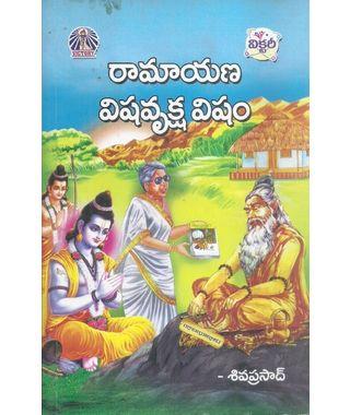 Ramayana Vishavruksha Visham