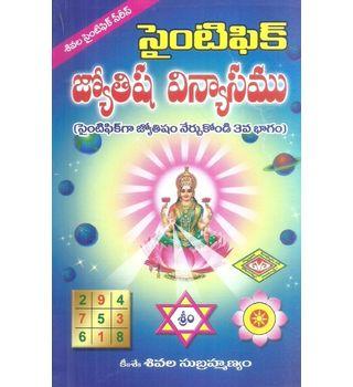 Scientific Jyotishya Vinyasamu