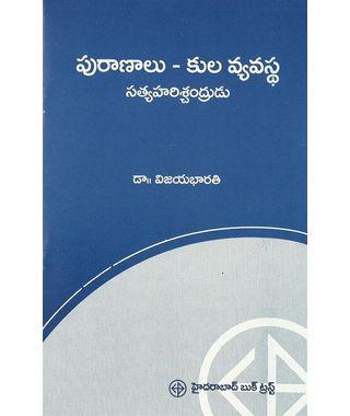 Puranalu- Kulavyavastha (3 Bookset)