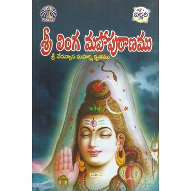 Sri Linga Mahapuranamu