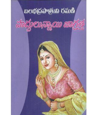 Haddulunnay Jagratha