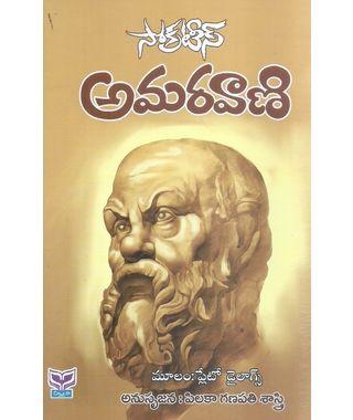 Socrates Amaravaani