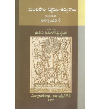 Ghantasala Sthoopam- Tavvakalu