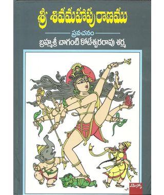 Sri Siva Maha Puranamu