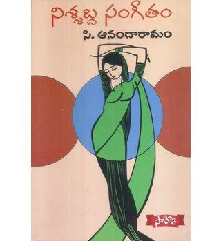 Nisabda Sangeetham