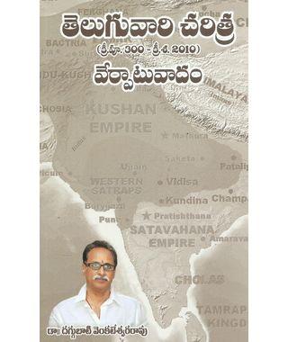 Telugu Vari Charitra (B. C 300- A. C 2010) Verpatuvadam