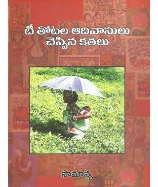 Tea Thotala Aadivasulu Cheppina Kathalu