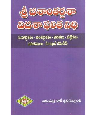 Sri Dashantardasha Vidasha Falitha Nidhi