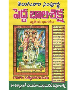 Telugu Vari Sampurana Pedda Balasikha Dvitheya Bagam (2)