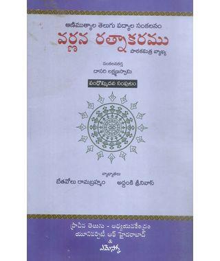 Varnana Ratnakaramu 19