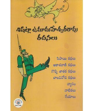 Sishtla Umamaheswara Rao Rachanalu