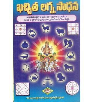 Kacchitha Lagna Sadhana
