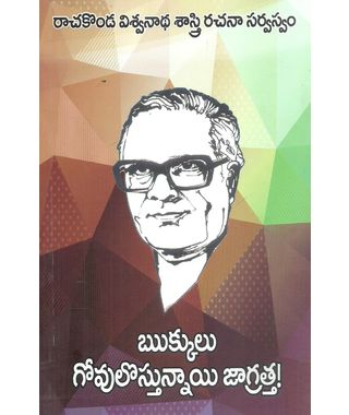 Rukkulu Govulosthunnaye Jagrattha
