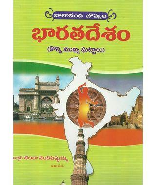 Balananda Bommala Bharathadesam
