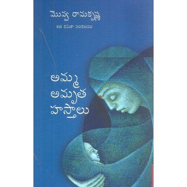 Amaa. . . Amrutha Hasthalu- Satha kavitha Sankalanam