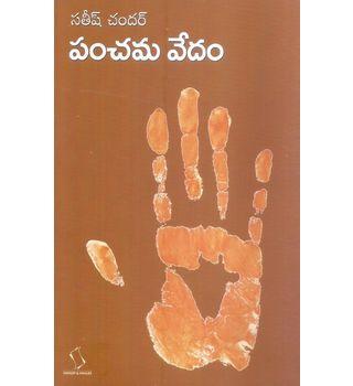 Panchama Vedam