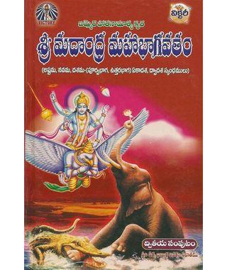 Sri Madhandra Maha Bhagavatham (Two Volumn)