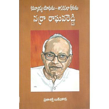 Communist Yodhudu- Shasanasabha Dheerudu- Narra Raghava Reddy