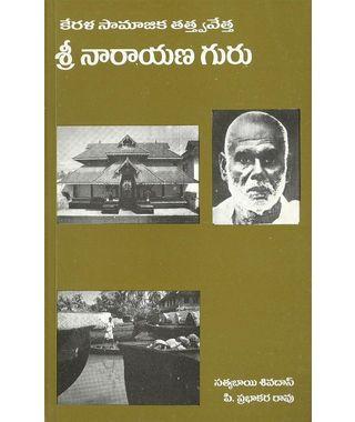 Sri Narayana Guru