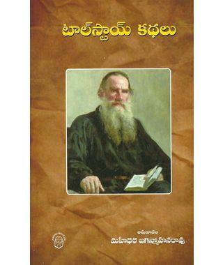 Tolstoy Kadhalu