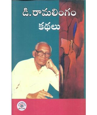 D Ramalingam Kadhalu