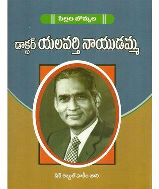 Pillala Bommala Dr Yalavarthi Naidamma