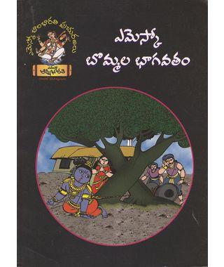 Bommala Bhagavatham