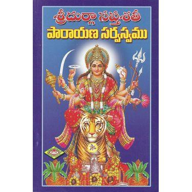 Sri Durga Sapthasathi Parayana Sarvaswam