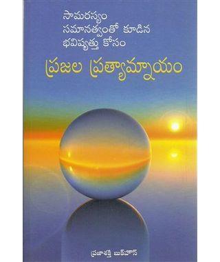 Prajala Pratyamnayam