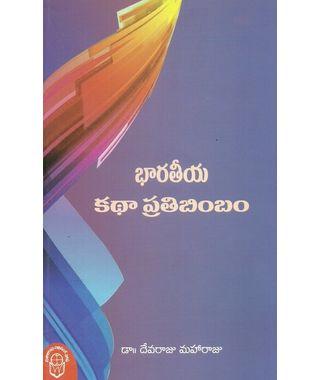 Bharateeya Katha Prathibimbam