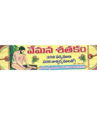 Vemana Satakam (108 Padyamulu Sarala Tatparyamulatho)