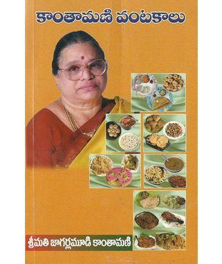 Kanthamani Vantalu
