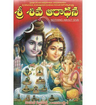 Sri Siva Aradana