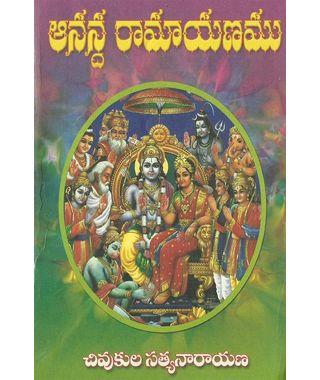 Ananda Ramayanamu