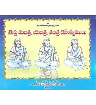 Guptha Mantra, Yantra, Tantra Rahasyamulu