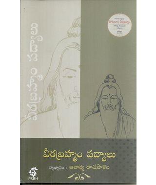 Veerabrahmam Padhyalu