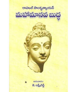 Maha Manava Buddha