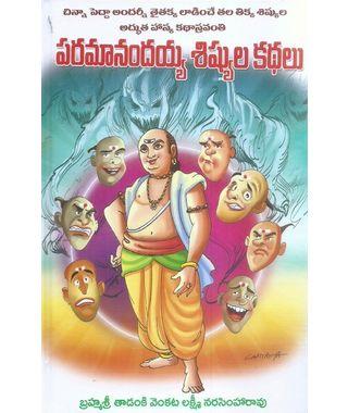 Paramanandhaiah Sishyula Kadhalu