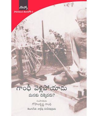 Gandhi Vellipoyadu, Manaku Dhikkevaru