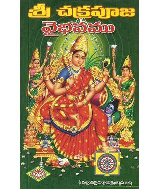 Sri Chakrapuja Vaibhavamu