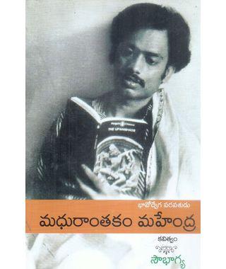 Bhavodvega Paravasudu Madhuranthakam Mahendra