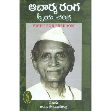 Acharya Ranga
