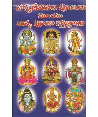 Sarvadevathala Pujalu Nitya Puja Sthotralu